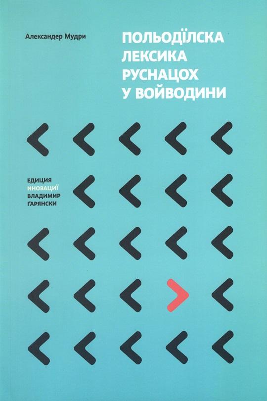 Польодїлска лексика у руским язику