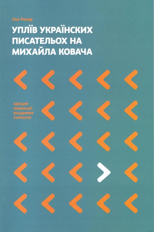 Уплїв українских писательох на Михайла Ковача