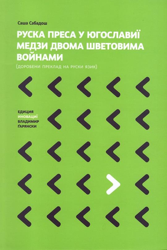 Руска преса у Югославиї медзи двома шветовима войнами
