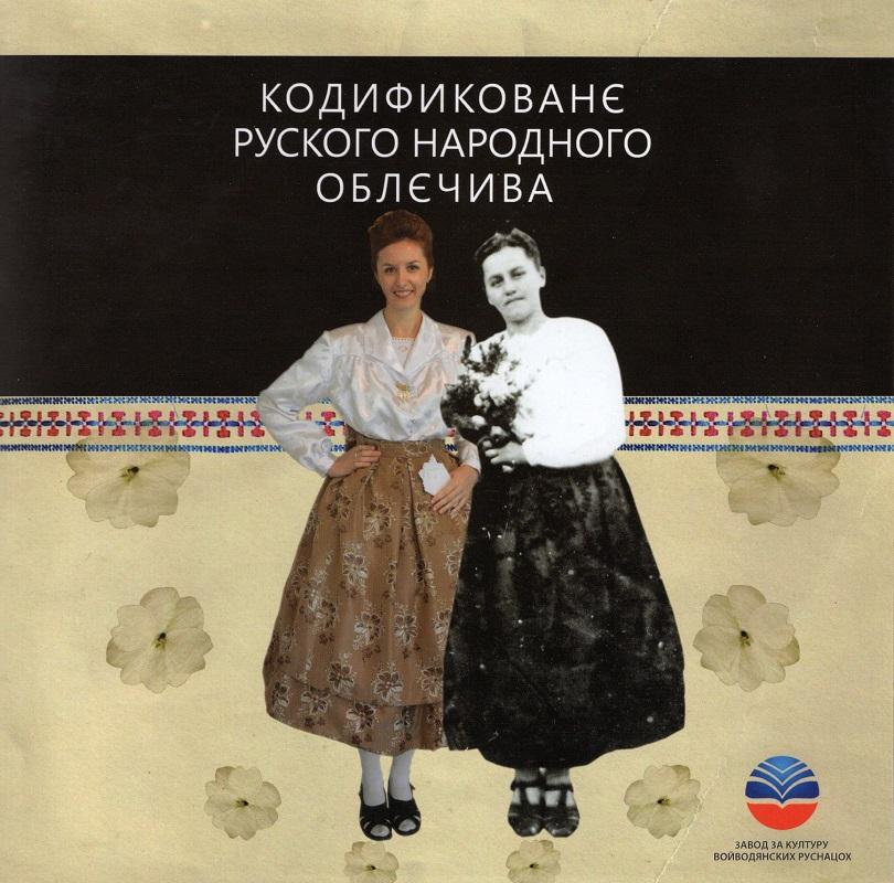 Кодификованє руского народного облєчива