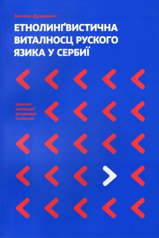Eтнолинґвистична виталност руского язика у Сербиї