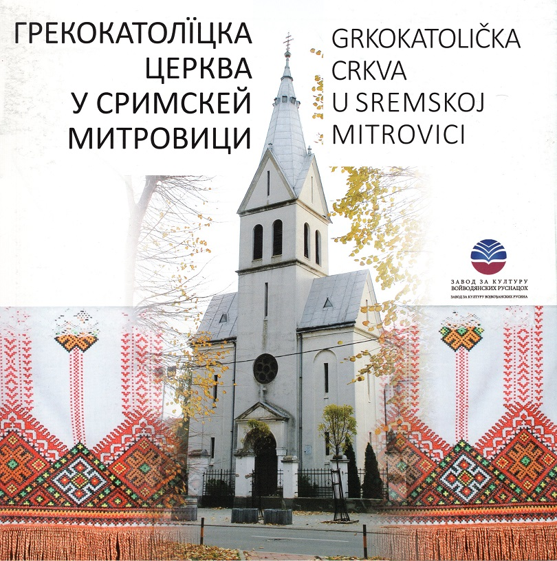 Грекокатолїцка церква у Сримскей Митровици