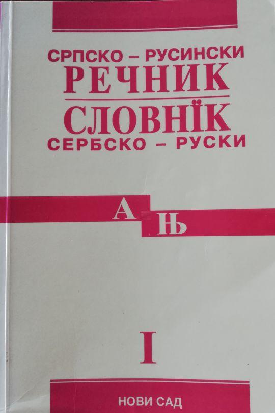 Сербско – руски словнїк А – Њ
