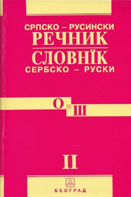 Сербско – руски словнїк II,  О – Ш