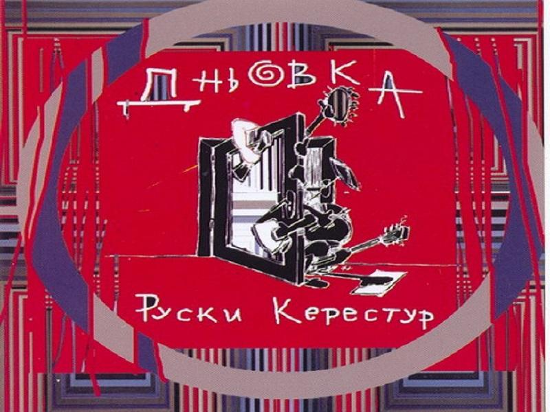 This image has an empty alt attribute; its file name is Dnjovka-mladezski-zmisti-naslovni-1.jpg