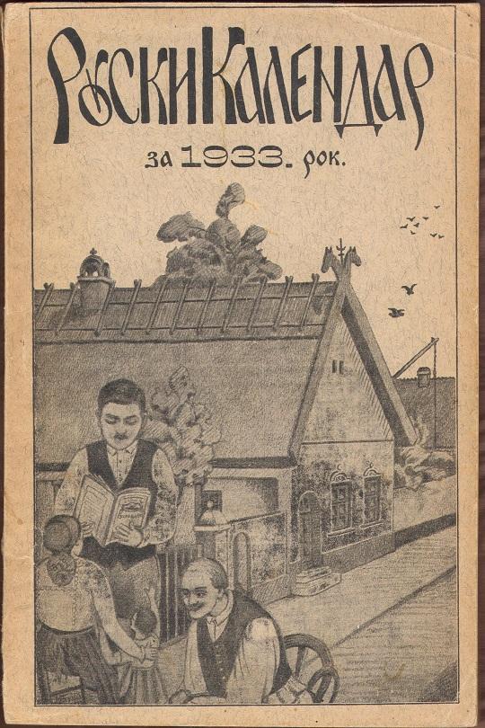 Руски календар, 1933.
