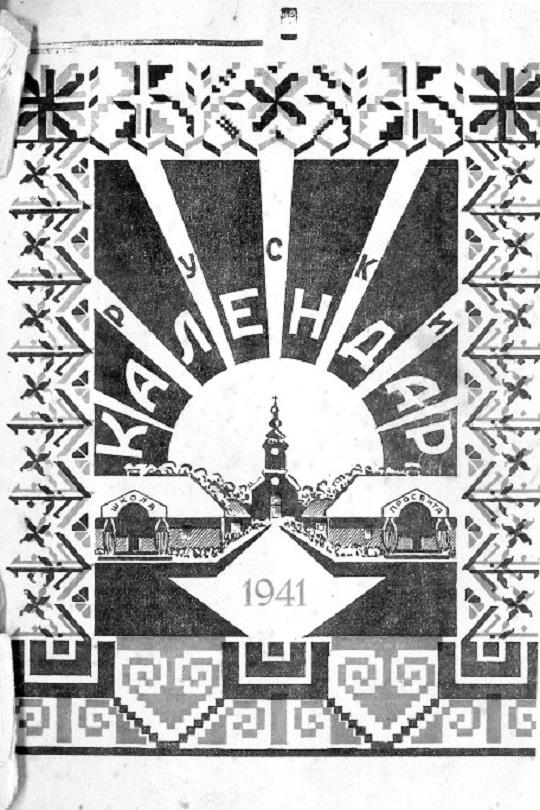 Руски календар, 1941.