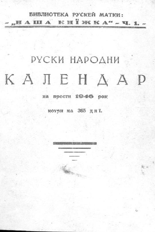 Руски народни календар, 1946.