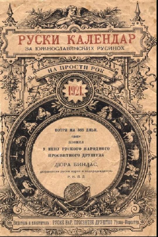 Руски календар за южнославянских Русинох, 1921.