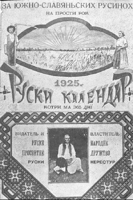 Руски календар за южно-славяньских Русинох, 1925.