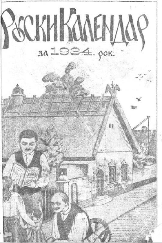 Руски календар, 1934.