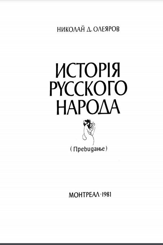 Исторiя русского народа