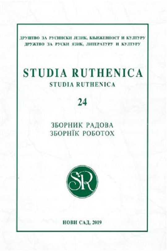 Studia Ruthenica 24