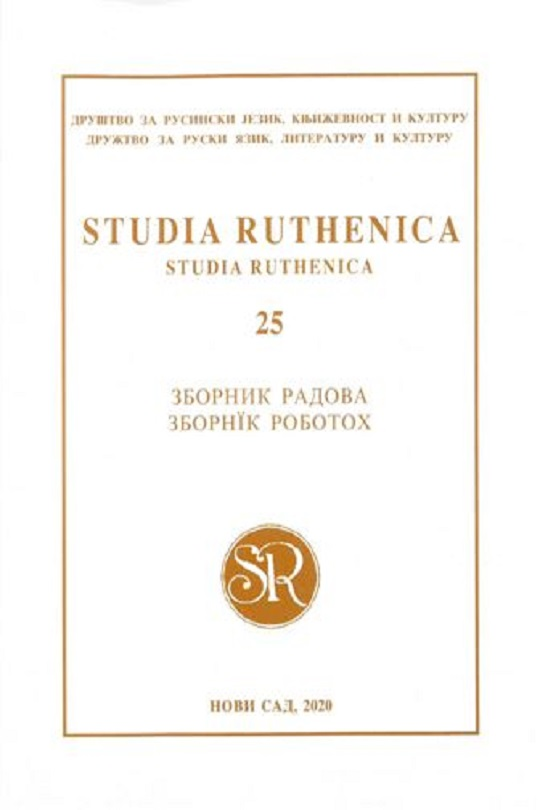 Studia Ruthenica 25