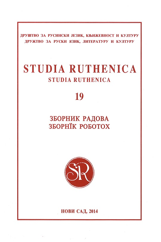 Studia Ruthenica 19