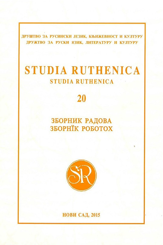 Studia Ruthenica 20