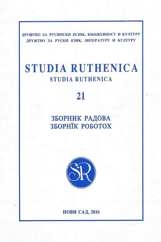 Studia Ruthenica 21