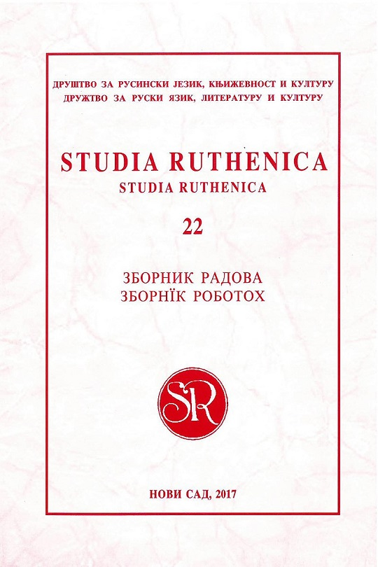 Studia Ruthenica 22