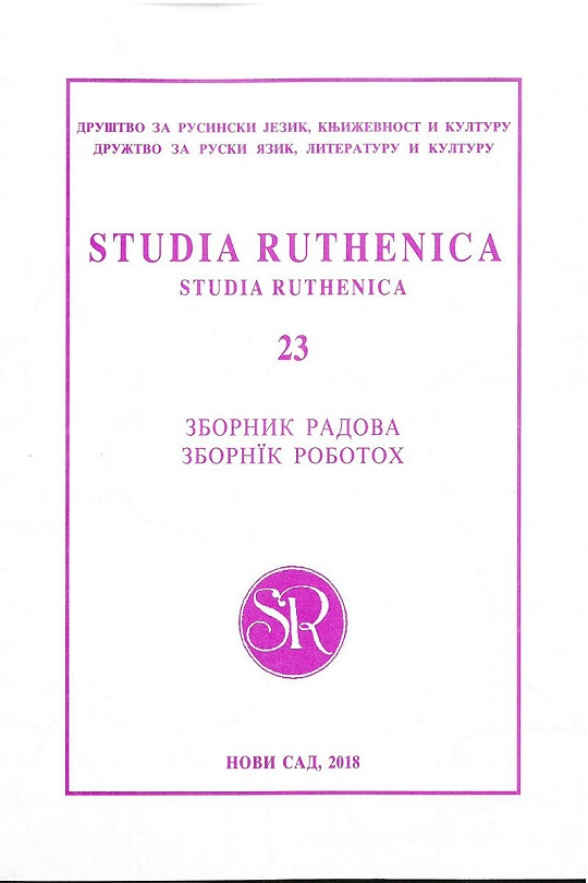 Studia Ruthenica 23
