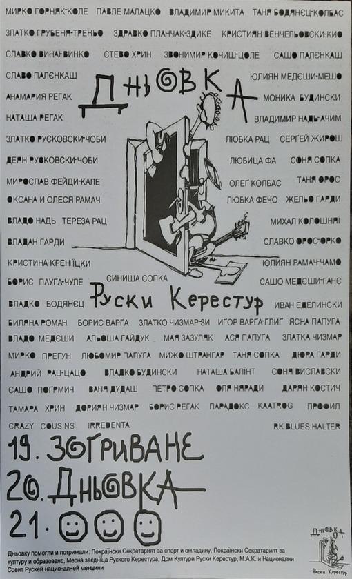 10. Дньовка-2007. рок (1)