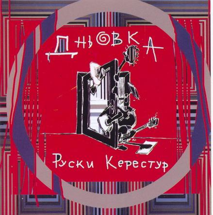 10. Дньовка-2007. рок (2)