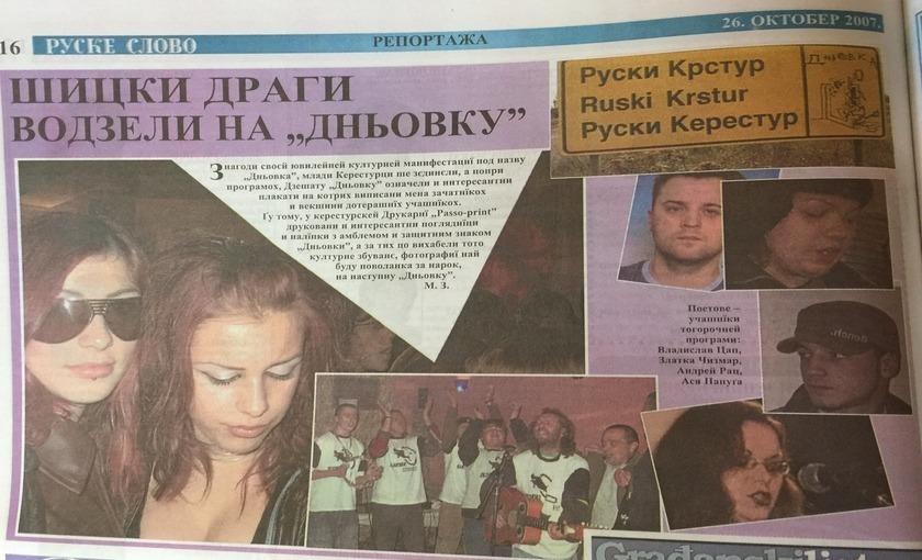 10. Дньовка-2007. рок