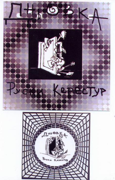 10. Дньовка-рок 2007. (3)
