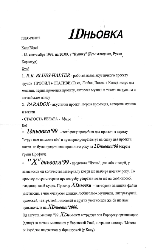 2. Дньовка-1999. рок