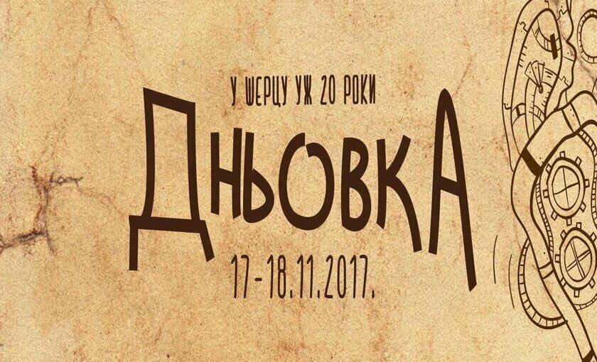 20. Дньовка-2017. рок (2)