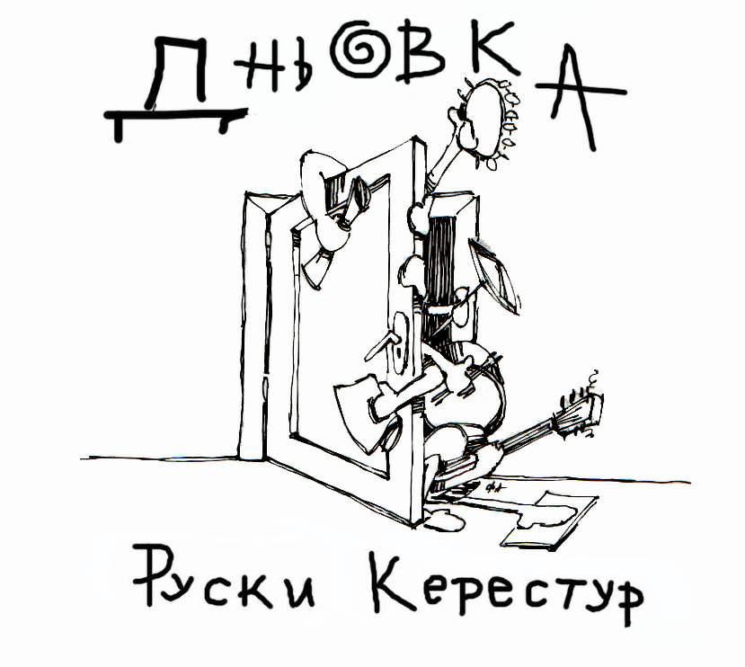 3. Дньовка-2000. рок (1)