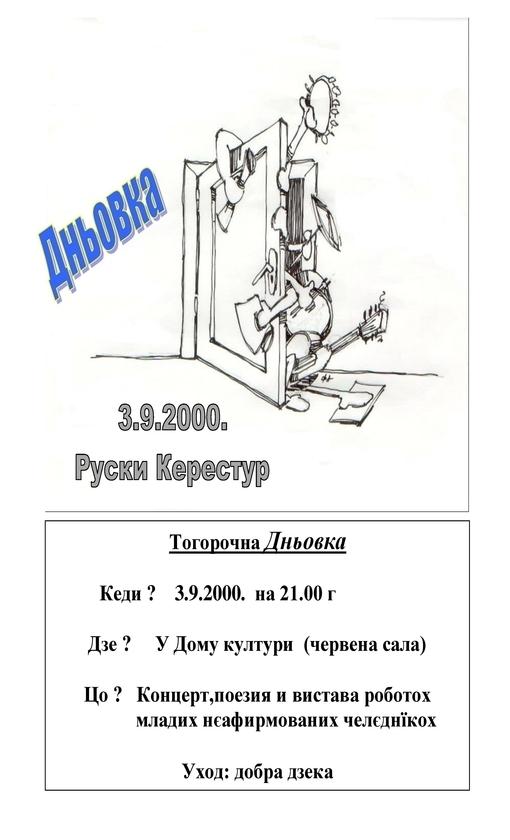 3. Дньовка-2000. рок (2)