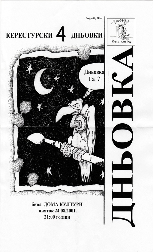 4. Дньовка-2001. рок