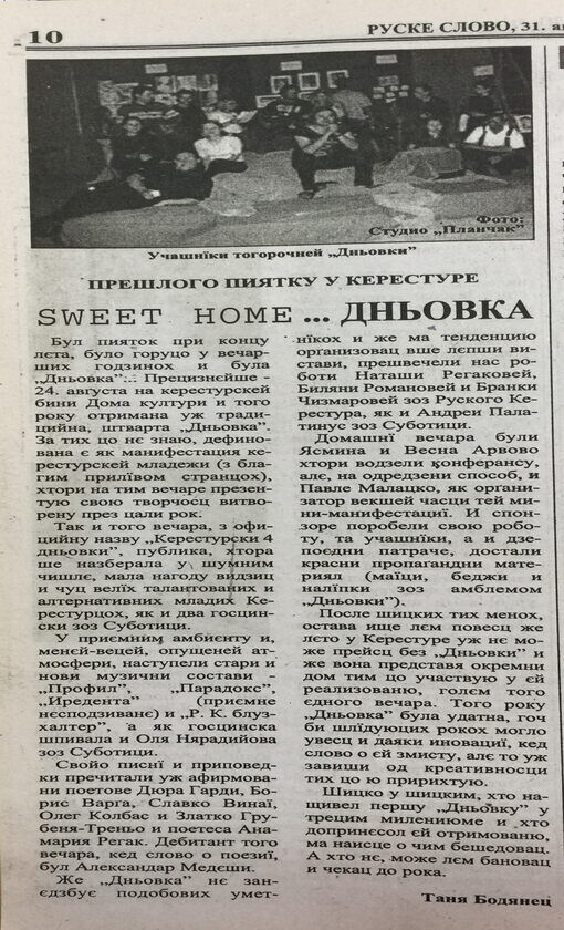 4. Дньовка-2004. рок