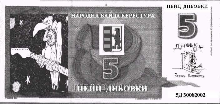5. Дньовка-2002. рок (1)