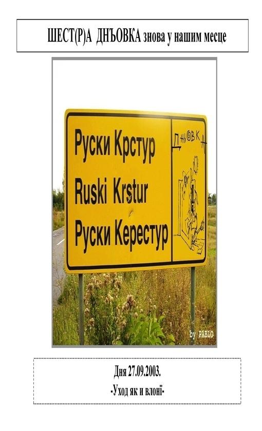 6. Дньовка-2003. рок (1)