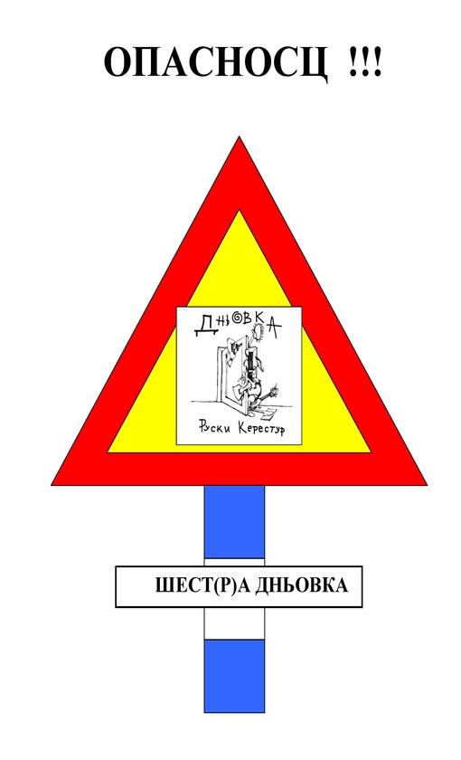 6. Дньовка-2003. рок 2