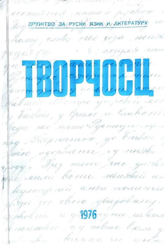 Творчосц 1976