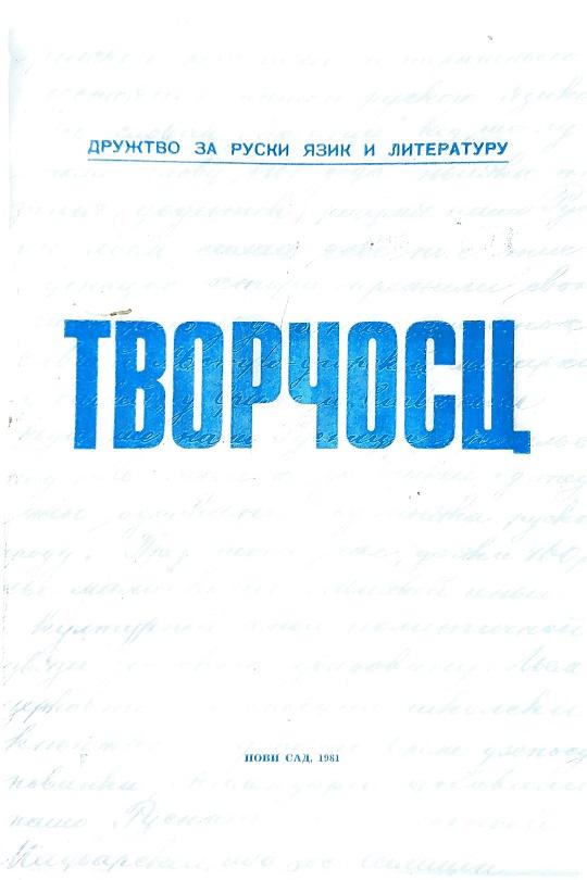Творчосц 1981