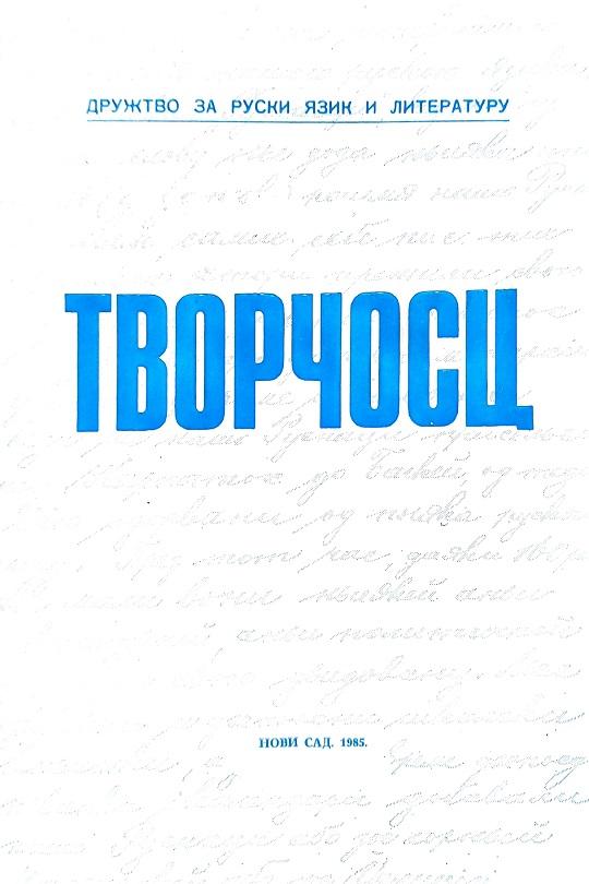 Творчосц 1985